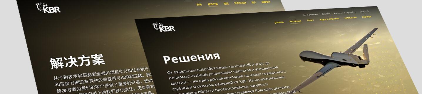 KBR-multi-language